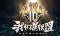 LOL国服十周年庆典 大量新游戏将上线