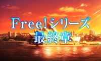 剧场版动画《Free!–the Final Stroke–》前篇的预告PV现已公布