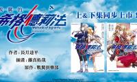 轻小说《战翼的希格德莉法Rusalka》发售宣传PV公开