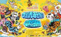 第四届中国青年动画导演论坛将于9月27日举行