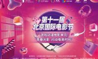 陈赫向佐担任第十一届北影节游戏动漫电影单元联合发起人