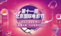 """第十一届北京国际电影节""""游戏动漫电影单元拉开帷幕"""