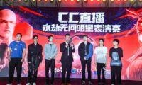 十一届北影节游戏动漫电影单元《永劫无间》明星表演赛圆满成功