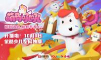 动画《萌马吼吼》10月1日国庆假期上线!