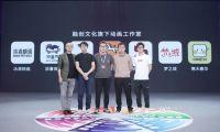北影节中国动画电影论坛举办 畅谈动画IP的可能