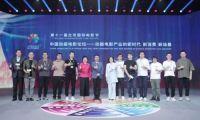 中国动画电影论坛:探索动画IP长产业链发展