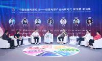 中国动画电影论坛探索动画电影的新时代、新消费、新场景