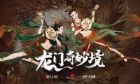 中国联通携手龙门石窟推出大型国风IP动画片