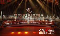 """第十七届中国国际动漫节""""金猴奖""""花落谁家?"""