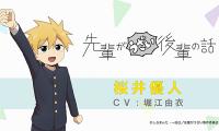 TV动画《关于前辈很烦人的事》公布樱井优人的角色PV