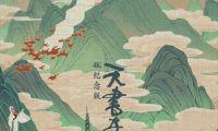 中国经典动画电影《天书奇谭4K纪念版》发布定档海报