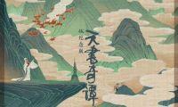 动画电影《天书奇谭4K纪念版》11月5日首登大银幕
