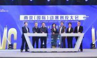 南京(国际)动漫创投大会助力中国动漫高质量发展